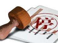 山东省民政厅公布2017年度依法行政工作情况