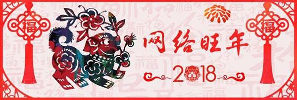 【家国网聚•网络旺年】 春节假期还可以这样过 曲山艺海庆新年