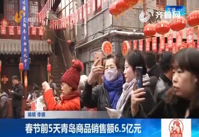 【家国网聚•网络旺年】人气旺!春节前5天青岛商品销售额达6.5亿元