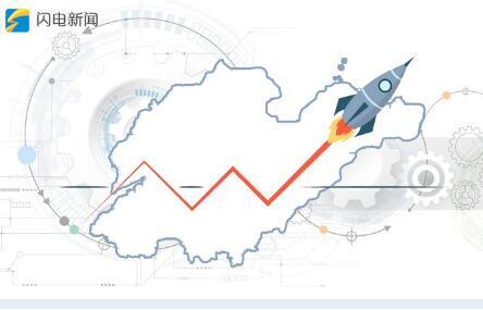 政能量丨新旧动能转换看山东!吹响向高质量发展进军号