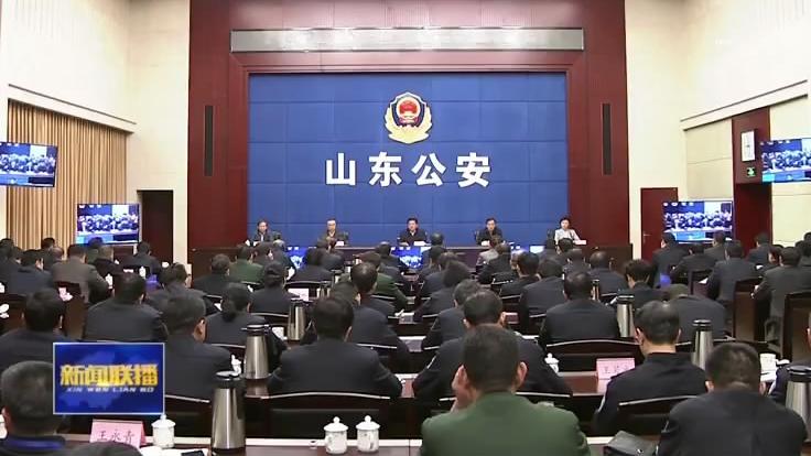 全省安保维稳工作视频会议在济南召开