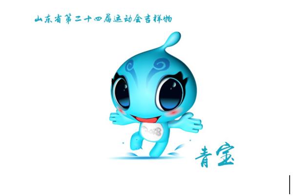 山东省第24届运动会会徽、主题歌曲、吉祥物和主题口号公布