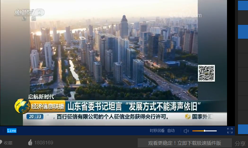 央视《经济信息联播》头条聚焦山东省全面展开新旧动能转换重大工程动员大会