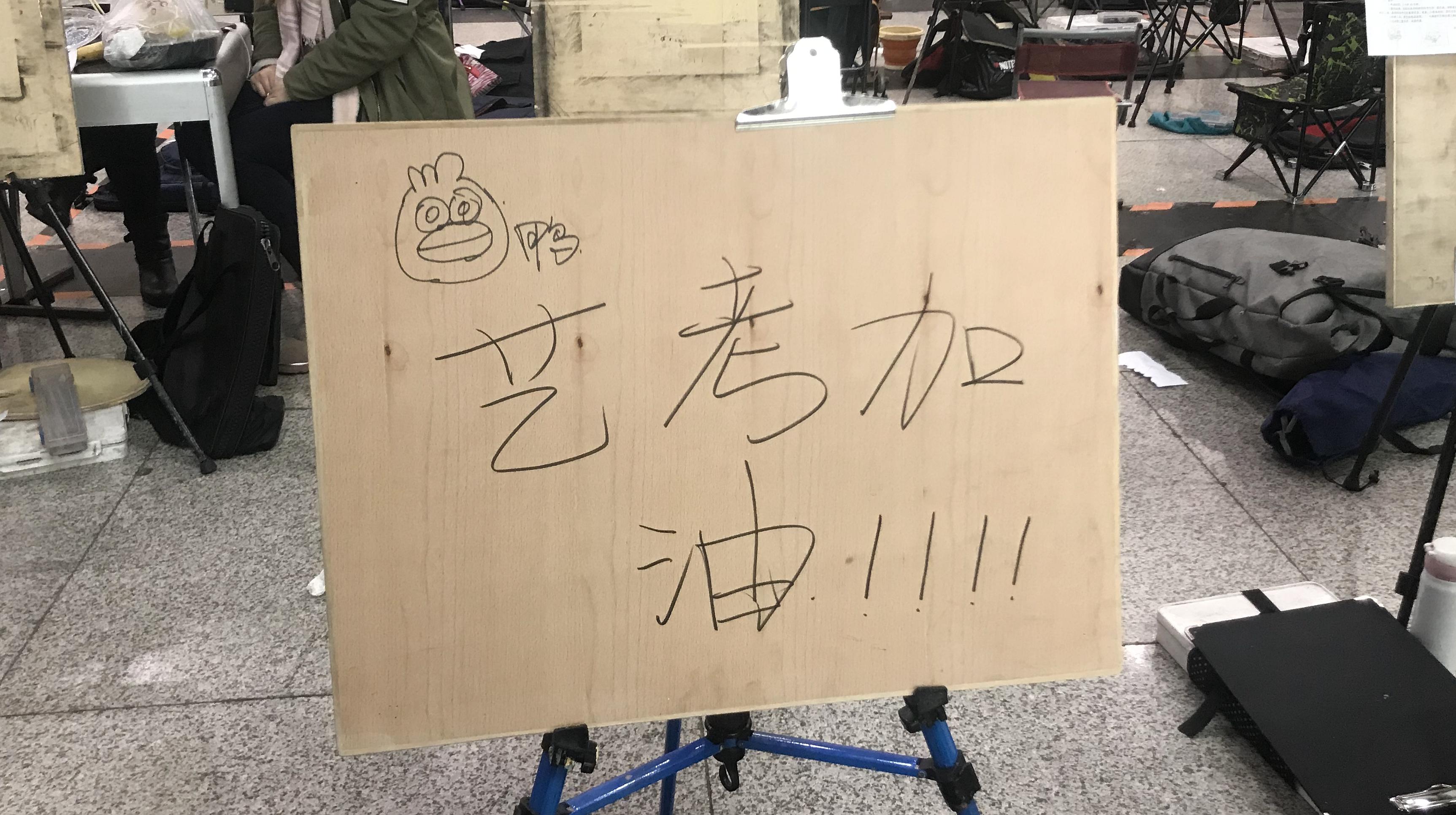 必过、猪肘子……快看艺考生在画板背面都写了啥加油祝福