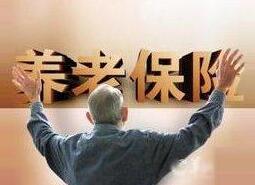 山东试点开展部分中央驻鲁机关事业单位养老保险制度改革经办启动工作