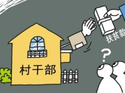 挪用扶贫款购买收割机 东阿县鱼山镇一村干部被处分