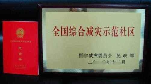 """山东命名首批""""综合减灾示范县(市、区)  济南历下区等入选"""