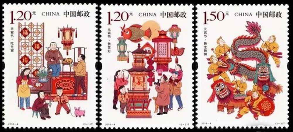 吃元宵赏花灯 《元宵节》3枚特种邮票将发行