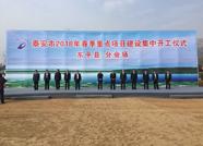 泰安东平县40个春季重点项目集中开工