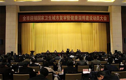 淄博召开迎接国家卫生城市复审暨健康淄博建设动员大会