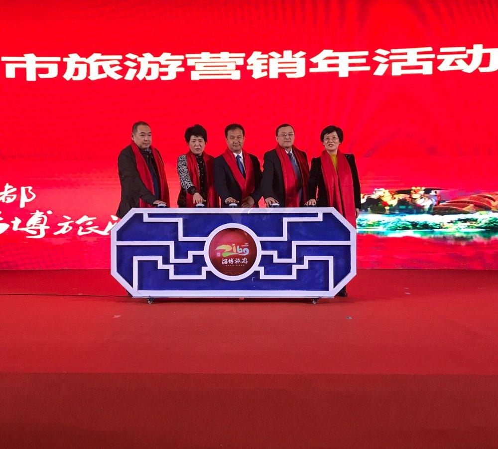 2018淄博旅游首场推介会亮相济南 推出多条精品旅游线路