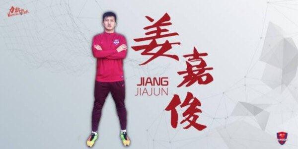中超重庆队改名重庆斯威 鲁能旧将姜嘉俊正式亮相