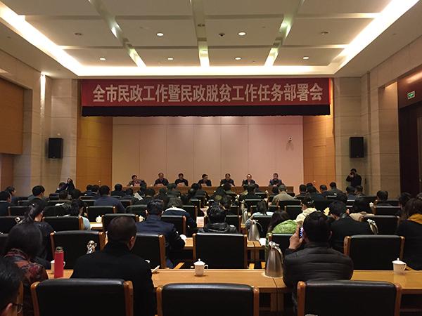 2018淄博民政工作会议召开 年内新增养老床位2600张