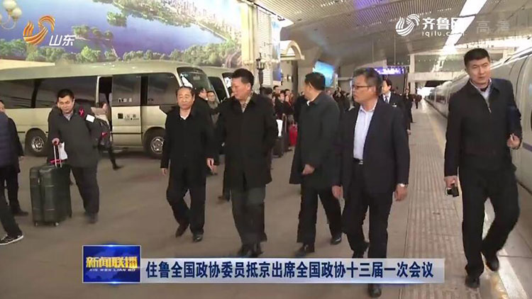 住鲁全国政协委员抵京出席全国政协十三届一次会议