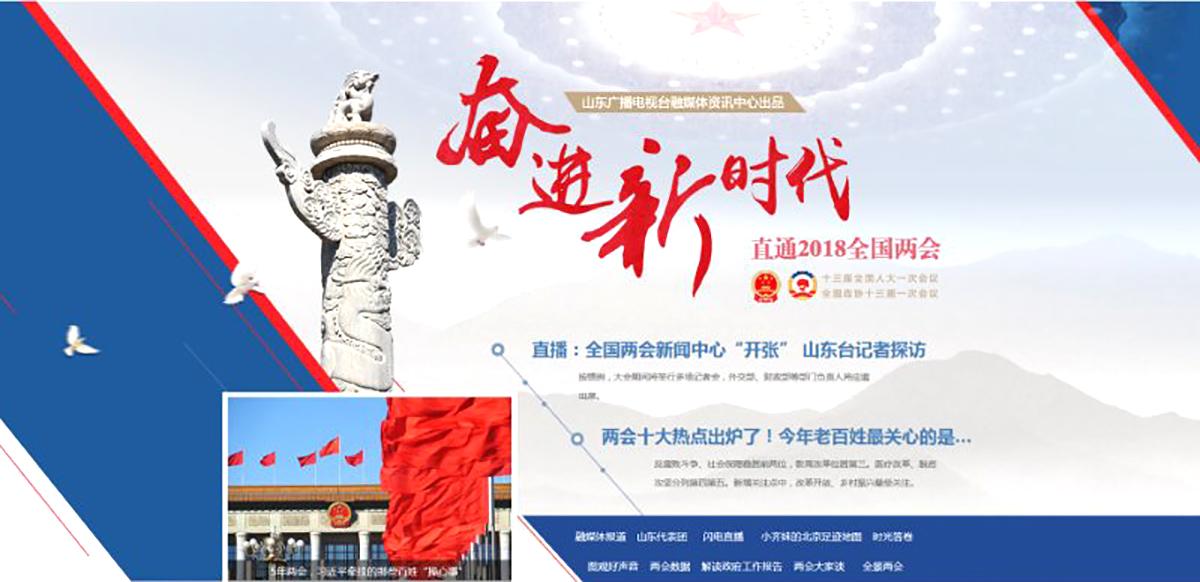 山东台两会北京演播室10.jpg