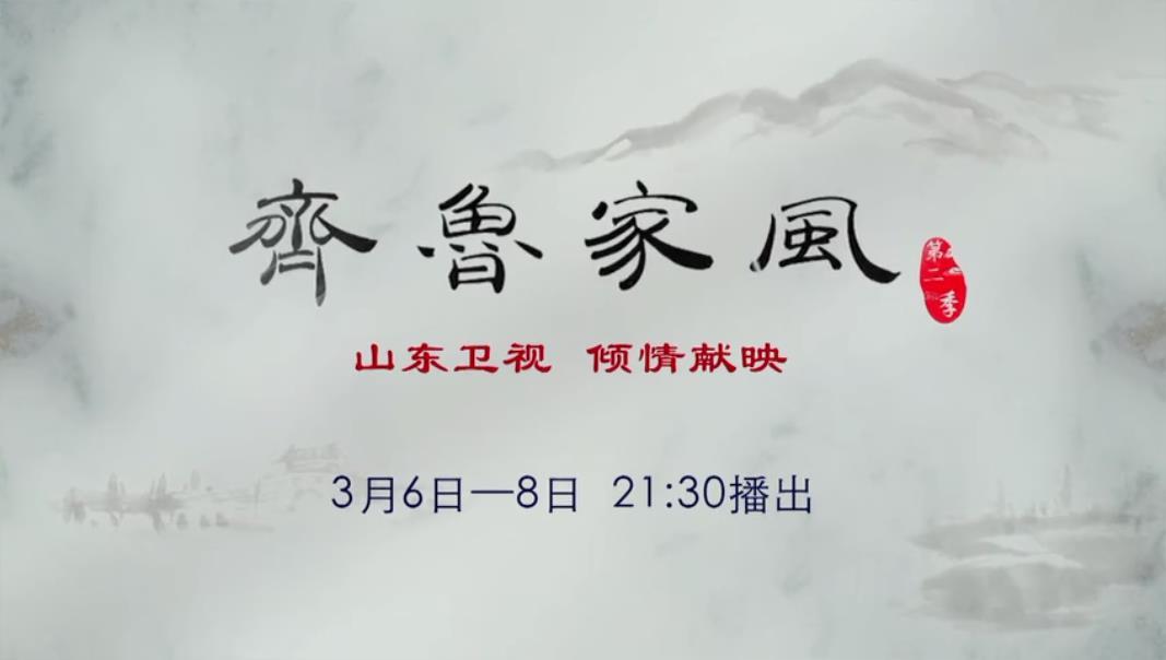 大型系列纪录片《齐鲁家风》第二季将在山东卫视播出
