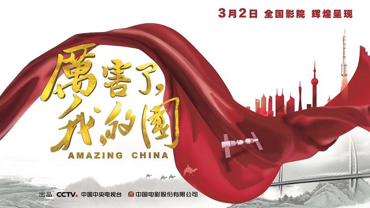 电影《厉害了,我的国》3月2日震撼献映 彰显中国力量 演绎家国情怀