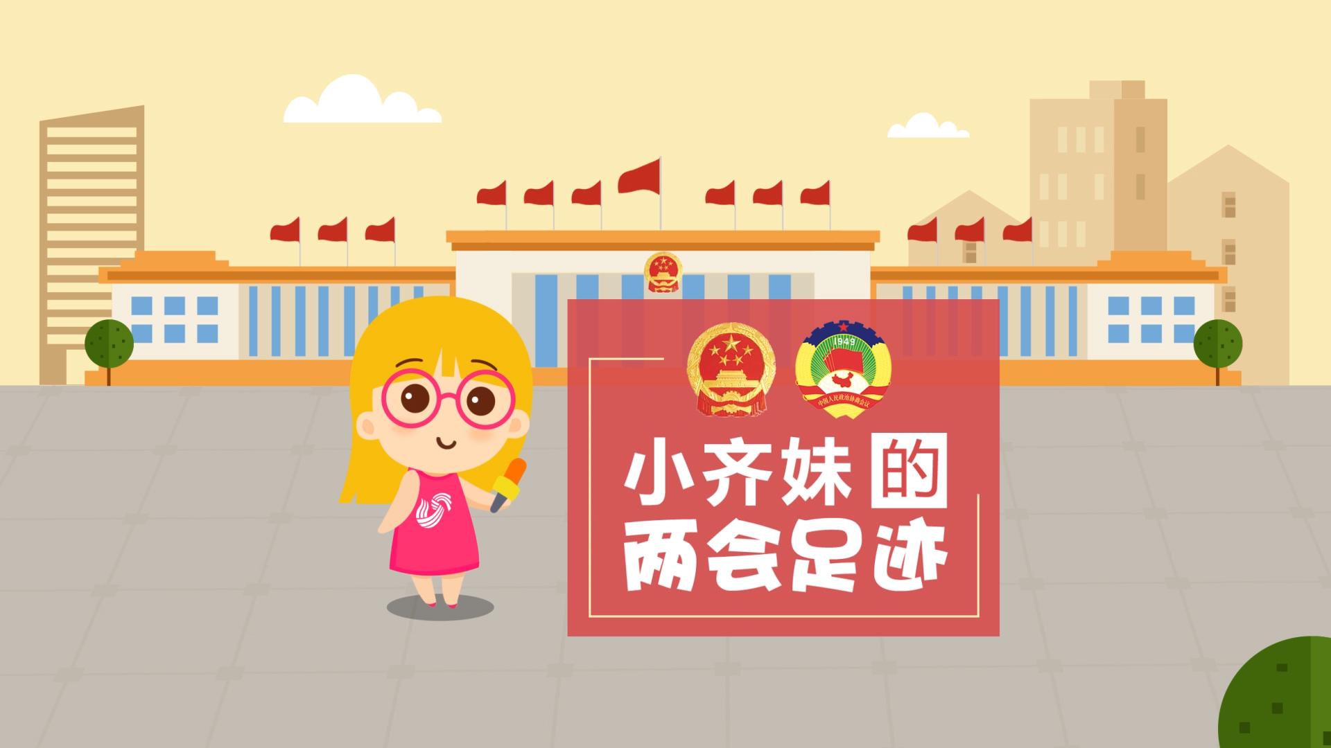 50秒动漫|小齐妹的两会足迹:住鲁全国人大代表抵京