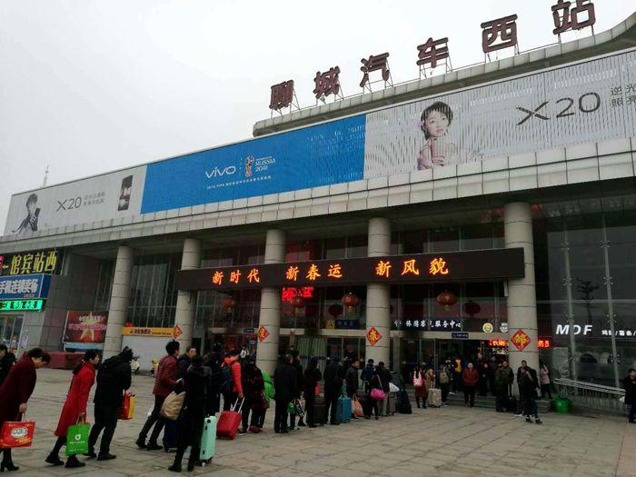 正月十六聊城汽车西站再迎客流高峰 省内学生流为主