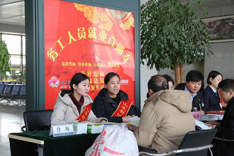 菏泽就业服务关口前移 列车上设立法律咨询服务台