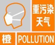菏泽解除重污染天气橙色预警 终止Ⅱ级应急响应