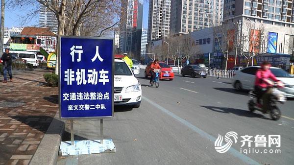 潍坊重拳整治非机动车行人违法 去除城市交通管理顽疾