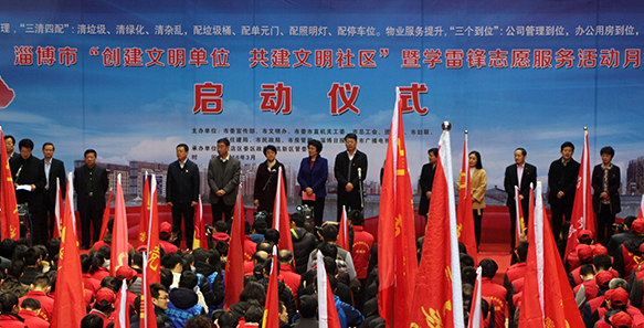 淄博学雷锋志愿服务活动月启动 将开展900余场次志愿服务