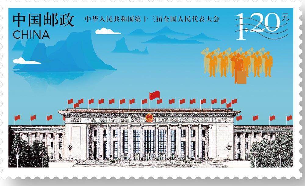 《中华人民共和国第十三届全国人民代表大会》纪念邮票发行