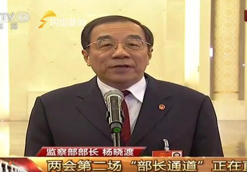 """全国两会""""部长通道""""!山东台记者向监察部部长杨晓渡提问"""