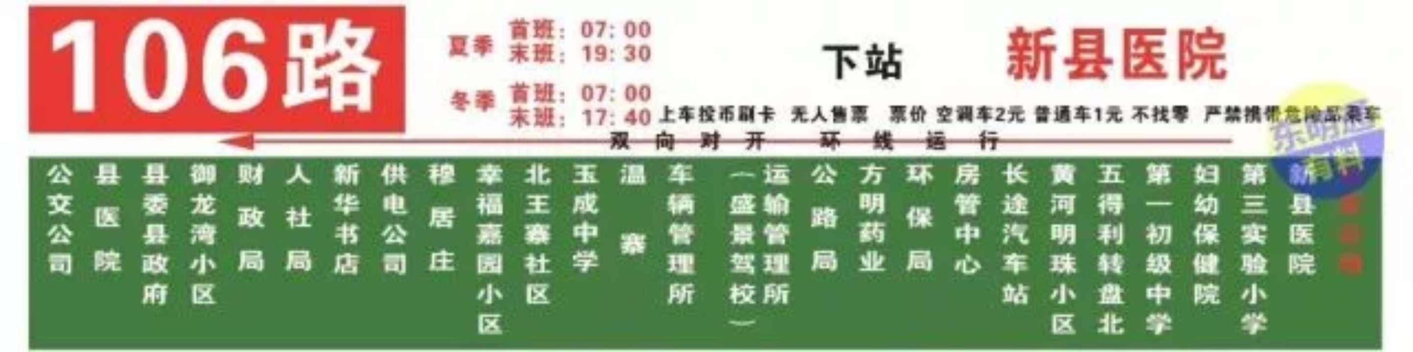 菏泽东明将成山东首个公交免费城市