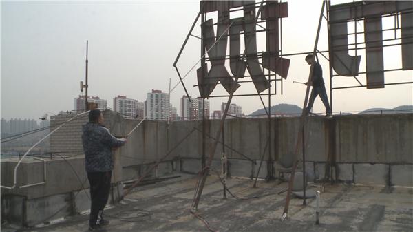 楼顶广告标识存隐患 济南长清200多处标识将被拆除