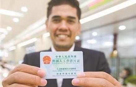 山东3月起实施外国人才签证制度 签证有效期5年或10年