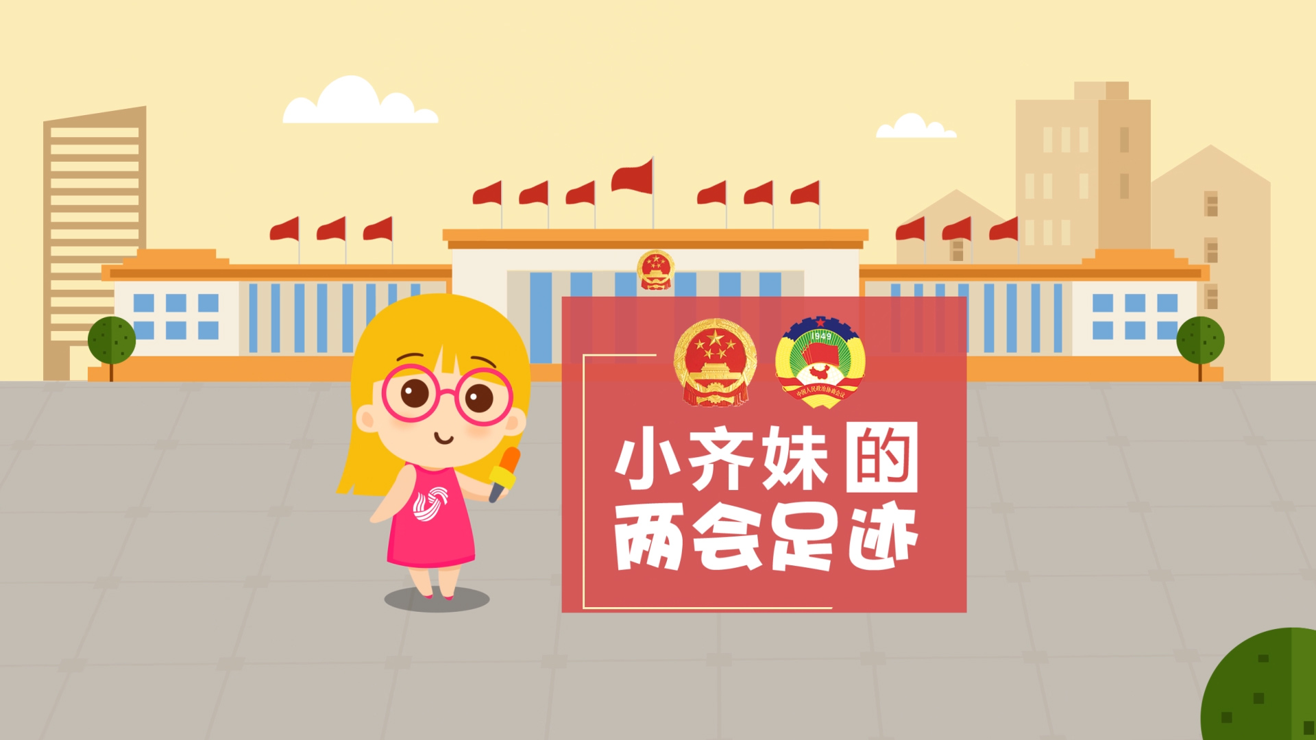 175秒|小齐妹的两会足迹:十三届全国人大一次会议在京开幕