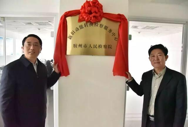 山东首家新旧动能转换检察服务中心在胶州成立