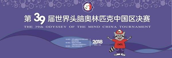高手对决! 第39届世界头脑奥林匹克中国区决赛10日青岛开赛