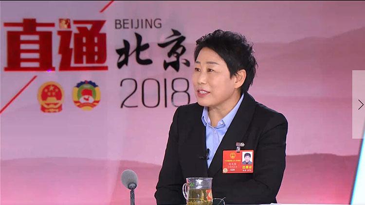 92秒|代表刘文玲:乡村振兴不只要振兴经济,还要移风易俗