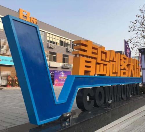青岛建立孵化器新动能培育项目库 首批359家企业入库