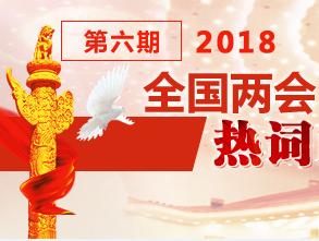 """2018全国两会热词解读第六期:""""改革创新""""等受关注"""