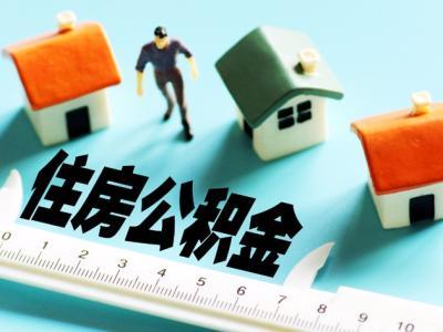 济南拟提高公积金提取额度:房租9600物业费1200