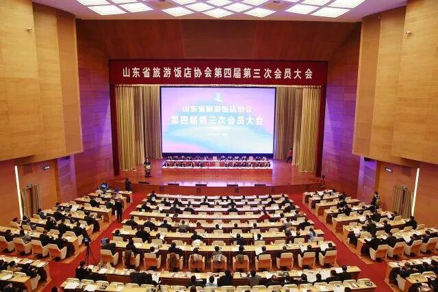 山东省旅游饭店协会第四届第三次理事会议、会员大会在济南召开