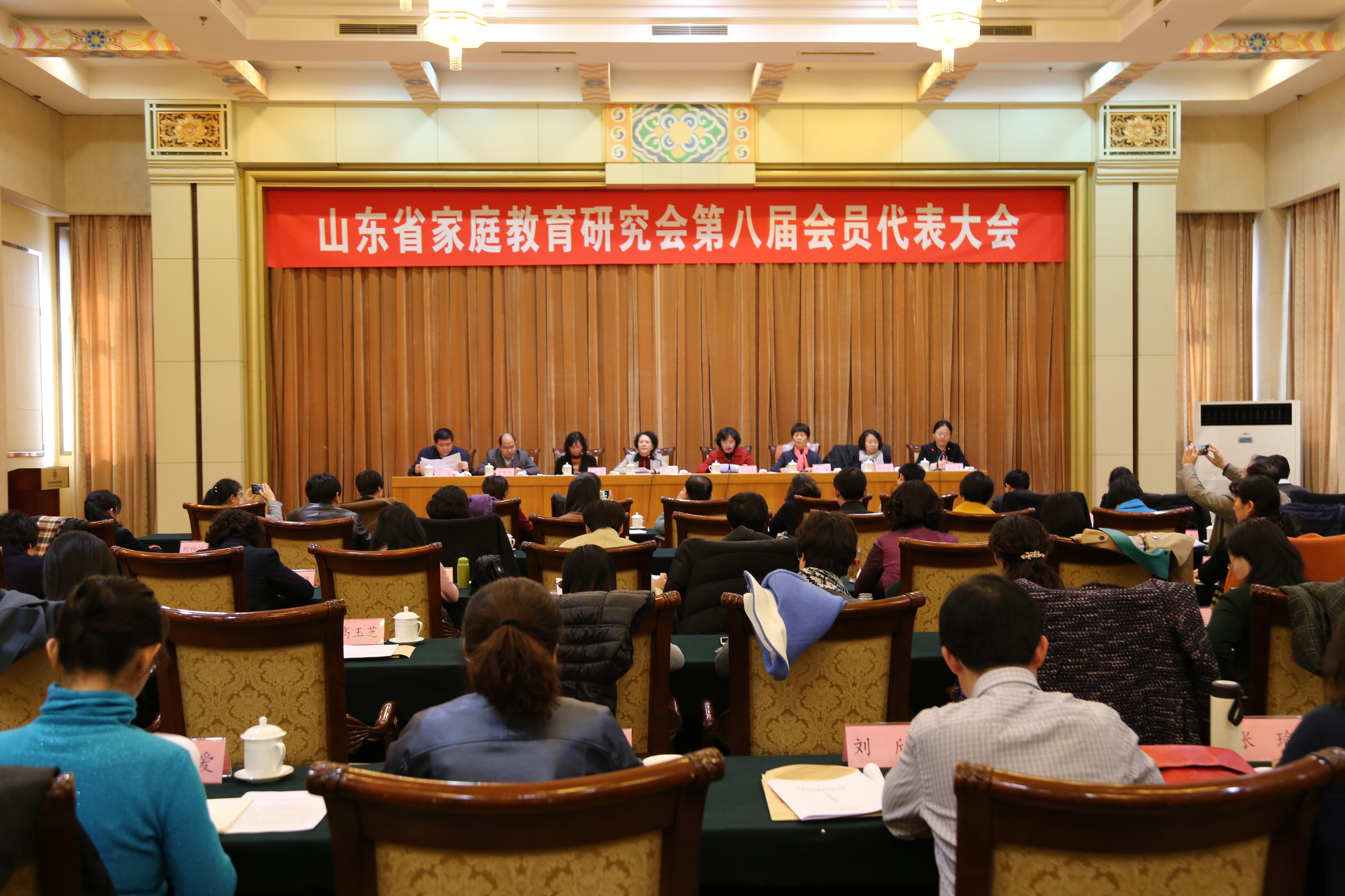 山东省家庭教育研究会第八届会员代表大会在济南举行