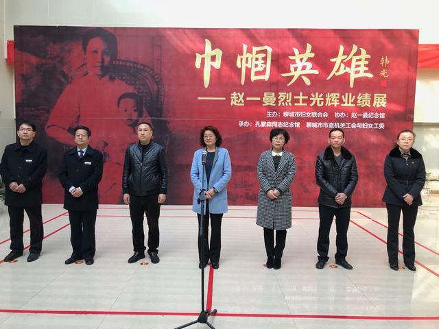 聊城市妇联举办《巾帼英雄—赵一曼烈士光辉业绩展》