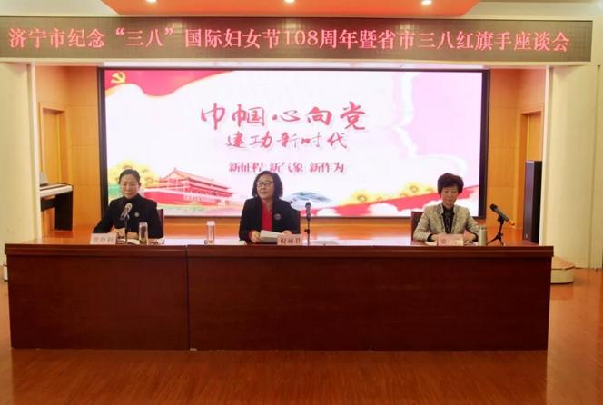 """济宁市召开纪念""""三八""""妇女节暨省市三八红旗手座谈会"""