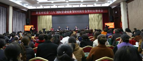 """莱芜市妇联组织纪念""""三八""""国际劳动妇女节108周年各界妇女座谈会"""