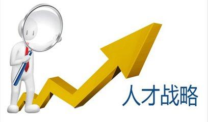 突出贡献中青年专家,潍坊有了新的选拔管理办法