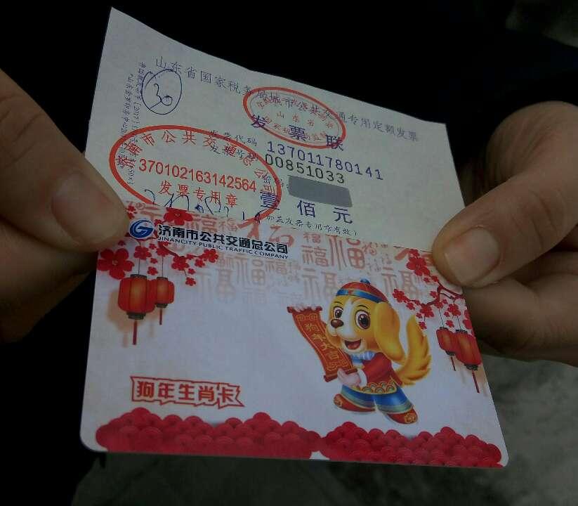 """八天办了12000多张! 济南公交""""绿色出行卡""""火啦"""