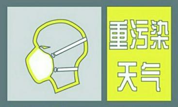 聊城发布重污染天气黄色预警 10日0时启动Ⅲ级应急响应