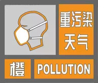 预警升级!聊城重污染天气黄色预警调整为橙色 启动Ⅱ级应急响应
