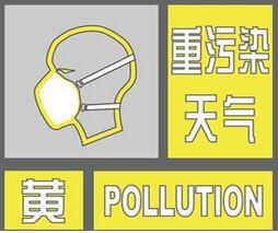 菏泽发布重污染天气黄色预警 城区停止所有土建拆迁工作