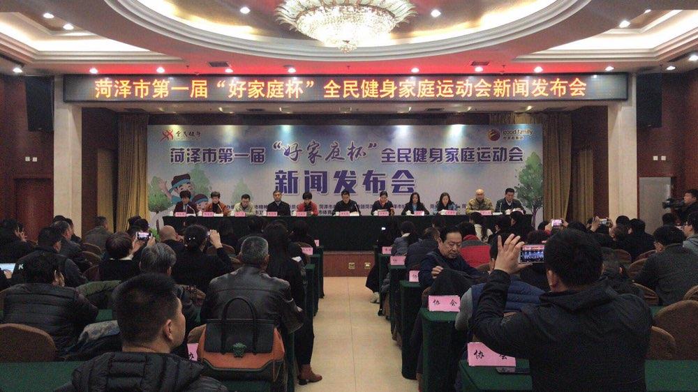 """菏泽市首届""""好家庭杯""""全民健身家庭运动会将于7月举行"""